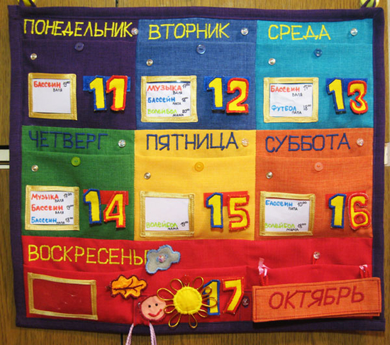 Детский календарь с днями недели своими руками