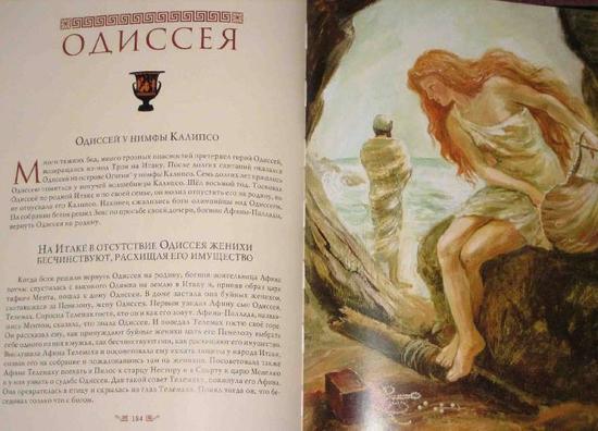 Греция мифы и легенды читать