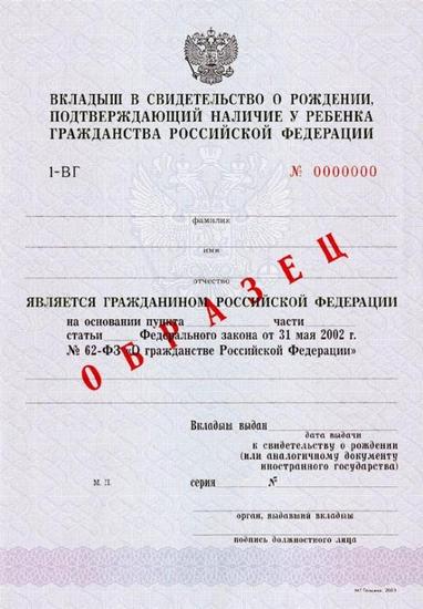 Подтверждение гражданства ребенка рф